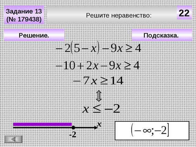Решите неравенство: Задание 13 (№ 179438) Подсказка. Решение. х 22 -2