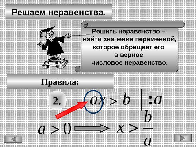 2. < ≥ ≤ > :а Решаем неравенства. Правила: Решить неравенство – найти значени...