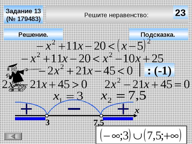 Решите неравенство: Задание 13 (№ 179483) Подсказка. Решение. х 23 3 7,5 : (-1)