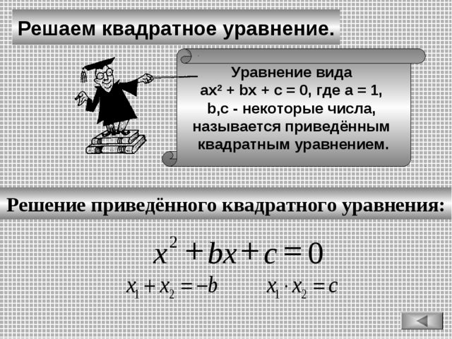 Решаем квадратное уравнение. Решение приведённого квадратного уравнения: Урав...