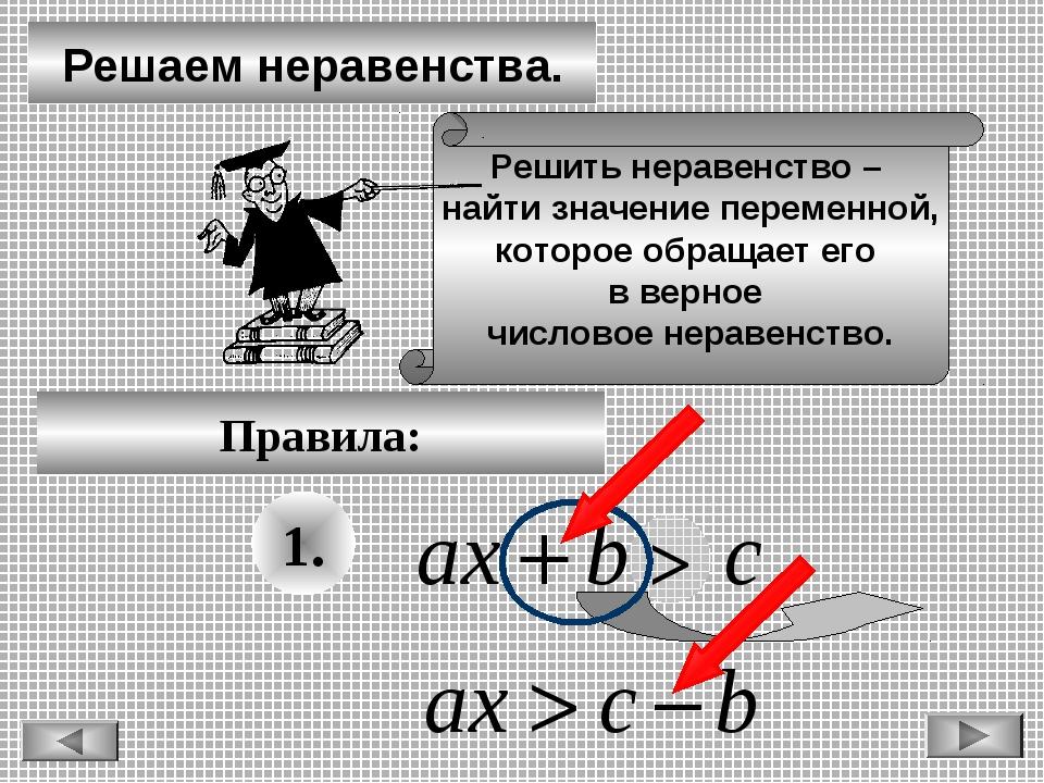 Решаем неравенства. Правила: 1. < ≥ ≤ > Решить неравенство – найти значение п...