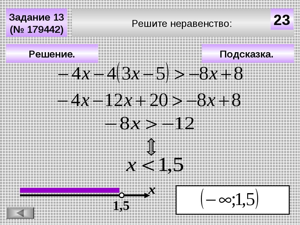 Решите неравенство: Задание 13 (№ 179442) Подсказка. Решение. х 23 1,5