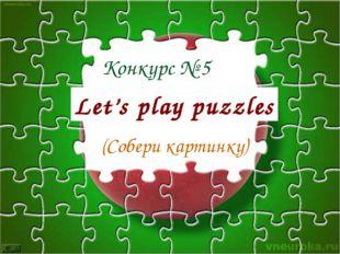Конкурс № 5 Let's play puzzles (Собери картинку)