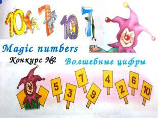Magic numbers Волшебные цифры Конкурс №2