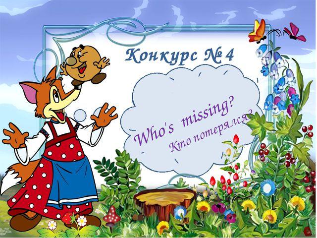 Конкурс № 4 Who's missing? Кто потерялся?