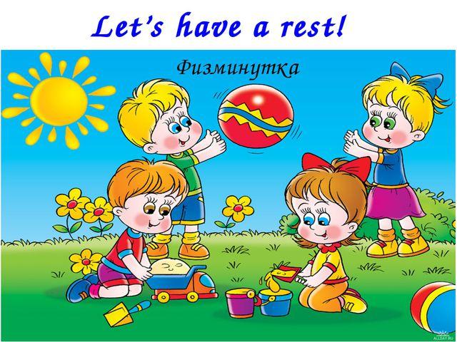 Let's have a rest! Физминутка