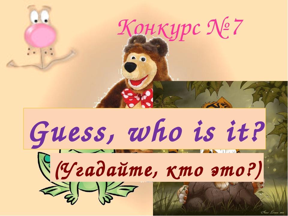 Конкурс № 7 (Угадайте, кто это?) Guess, who is it?