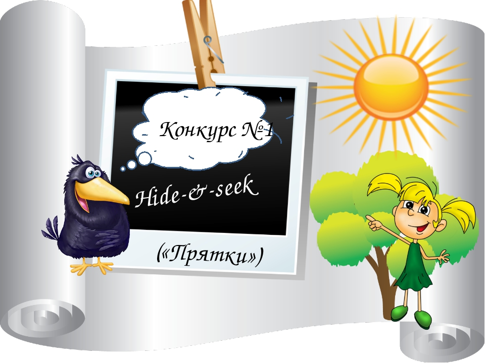 Hide-&-seek rК Конкурс № 1 («Прятки»)