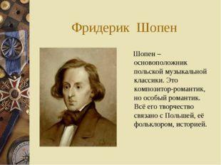 Фридерик Шопен Шопен – основоположник польской музыкальной классики. Это комп
