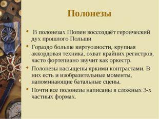 Полонезы В полонезах Шопен воссоздаёт героический дух прошлого Польши Гораздо