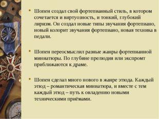 Шопен создал свой фортепианный стиль, в котором сочетается и виртуозность, и