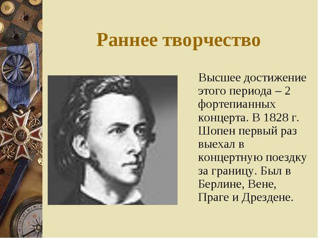 Раннее творчество Высшее достижение этого периода – 2 фортепианных концерта....