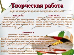 Творческая работа Прочитайте и проанализируйте письма Письмо № 1 Здравствуй,
