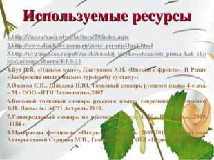 Используемые ресурсы 1.http://daz.su/nash-otvet/kultura/20/index.aspx 2.http: