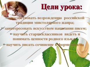способствовать возрождению российской традиции эпистолярного жанра; заинтерес