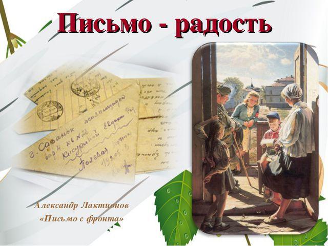 Письмо - радость Александр Лактионов «Письмо с фронта»