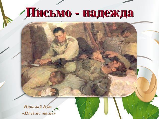 Письмо - надежда Николай Бут «Письмо маме»