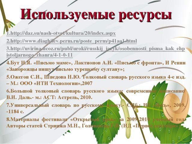 Используемые ресурсы 1.http://daz.su/nash-otvet/kultura/20/index.aspx 2.http:...