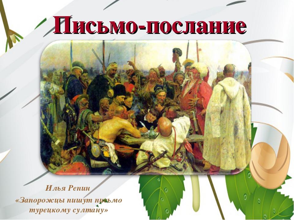 Письмо-послание Илья Репин «Запорожцы пишут письмо турецкому султану»