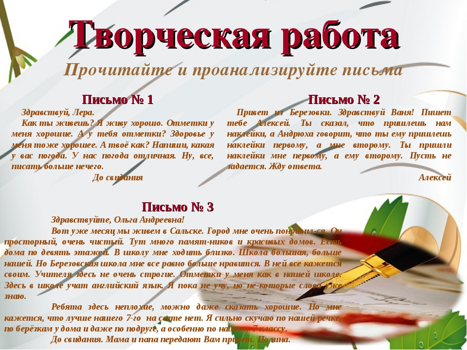 Творческая работа Прочитайте и проанализируйте письма Письмо № 1 Здравствуй,...