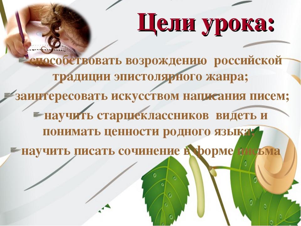 способствовать возрождению российской традиции эпистолярного жанра; заинтерес...