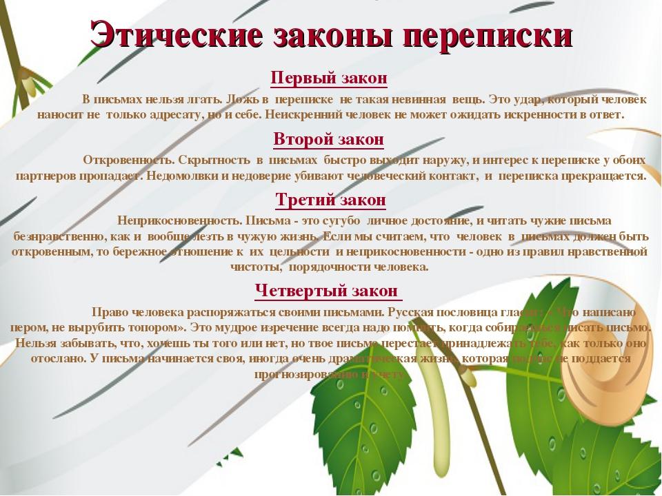 Этические законы переписки Первый закон В письмах нельзя лгать. Ложь в пер...