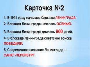 1. В 1941 году началась блокада ЛЕНИНГРАДА. 2. Блокада Ленинграда началась ОС