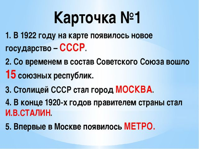 1. В 1922 году на карте появилось новое государство – СССР. 2. Со временем в...