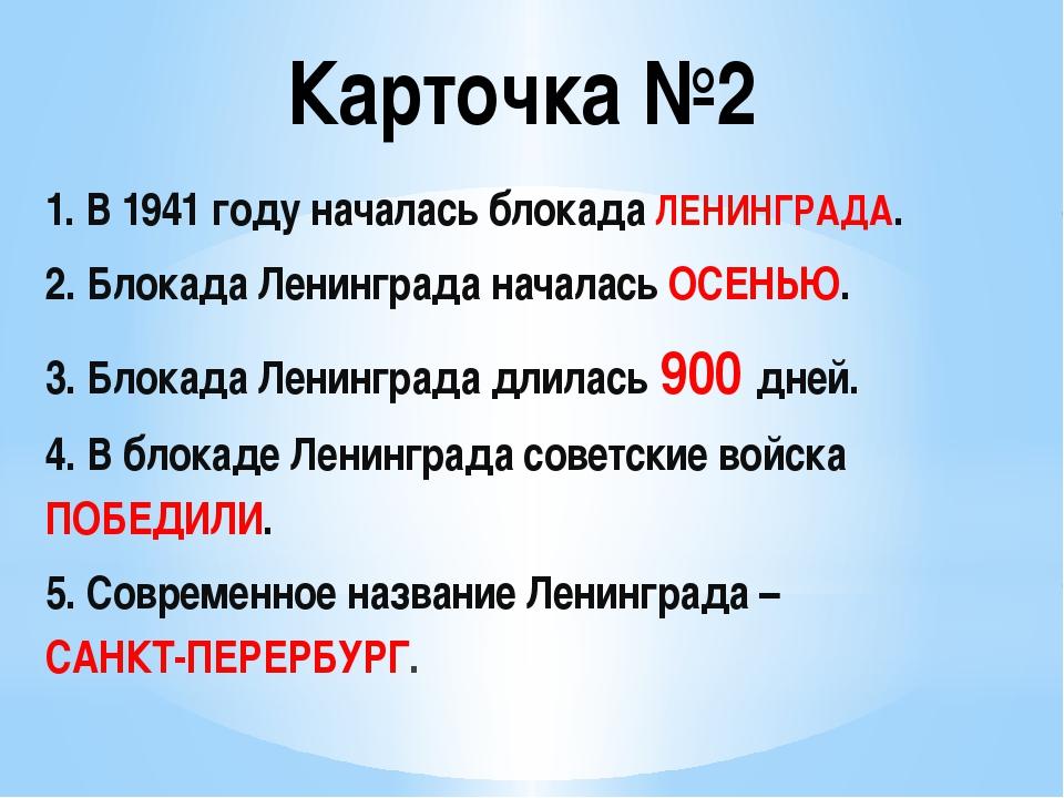 1. В 1941 году началась блокада ЛЕНИНГРАДА. 2. Блокада Ленинграда началась ОС...