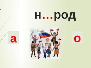 н…род а о