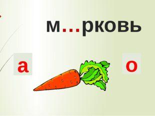 м…рковь а о