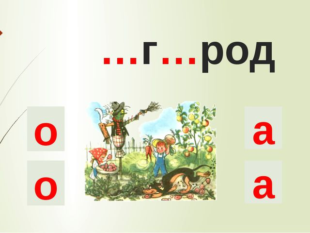 …г…род о а о а