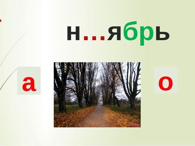 н…ябрь а о