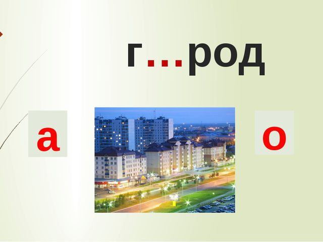 г…род а о