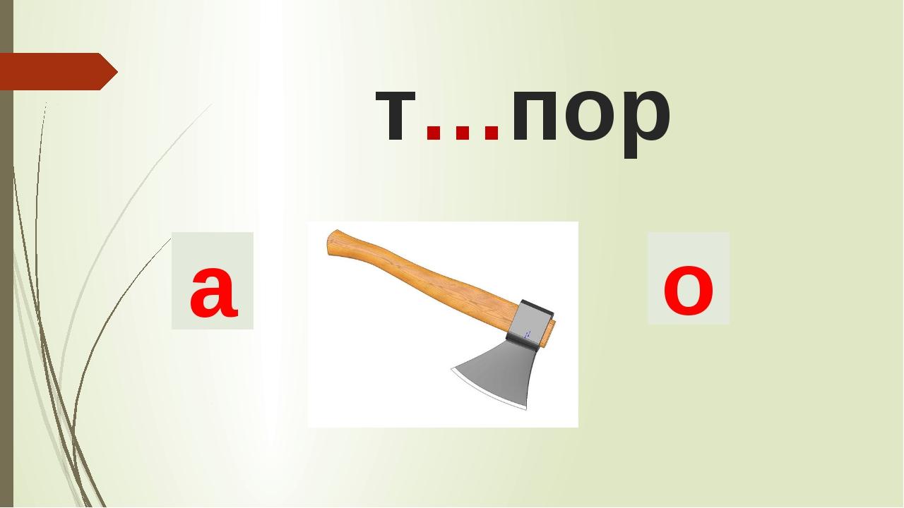 т…пор а о