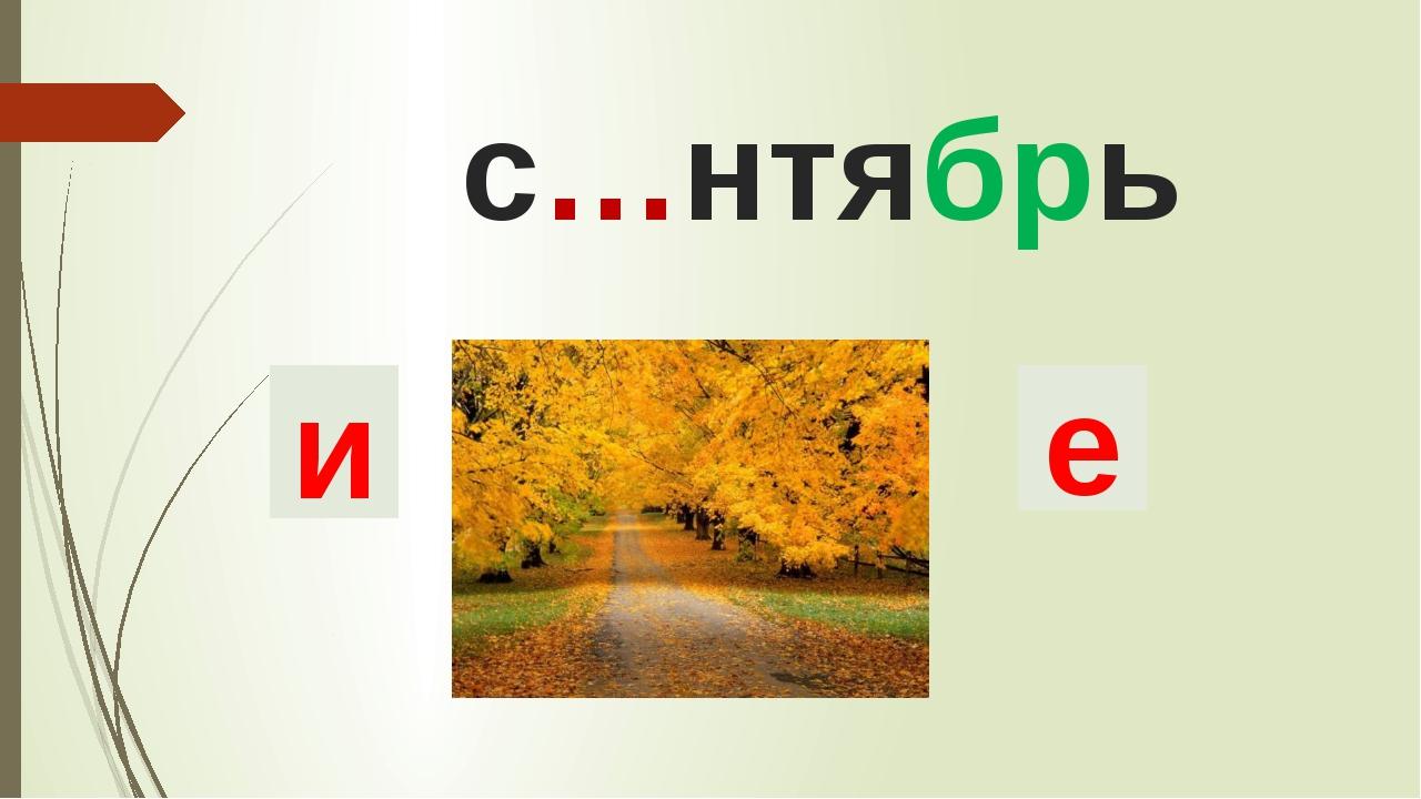 с…нтябрь и е