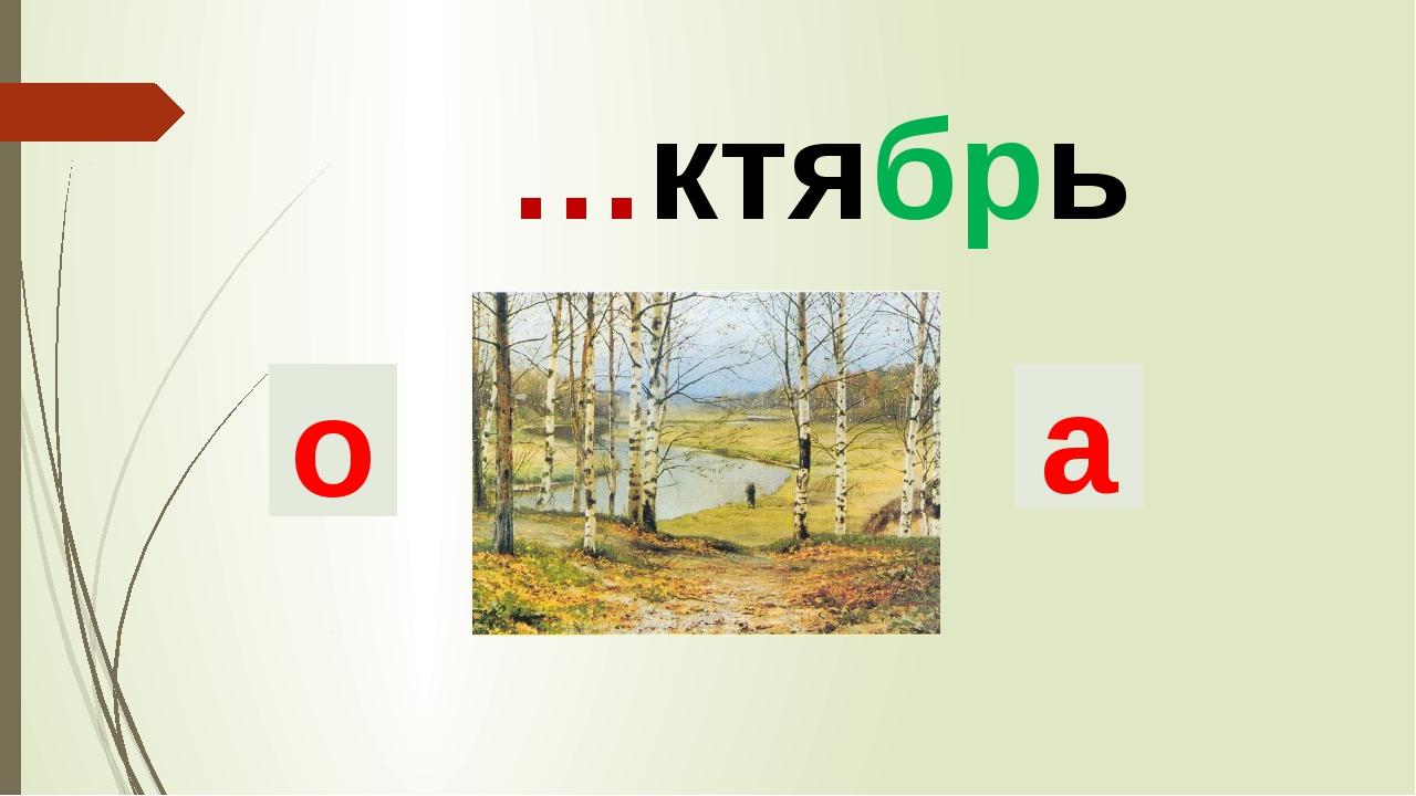 …ктябрь о а