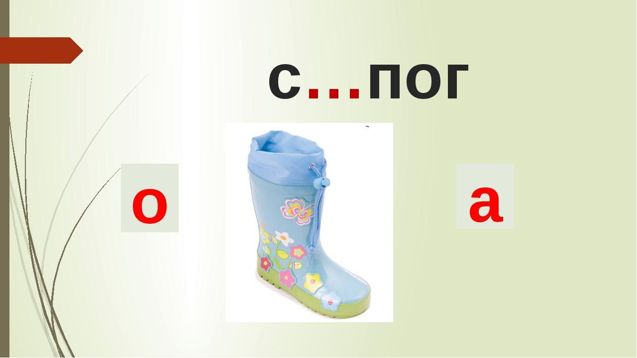 с…пог о а