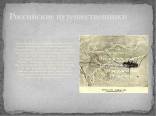 Среди них и наши соотечественники: Федор Литке, Семен Челюскин, братья Лапте
