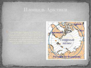 Площадь Арктики составляет около 27 млн. км2 — почти в три раза больше Европ