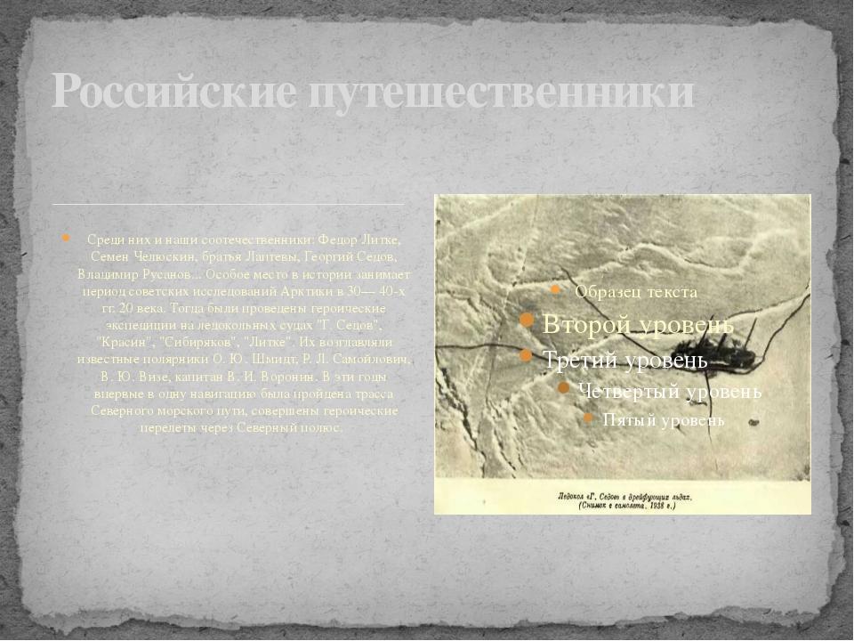 Среди них и наши соотечественники: Федор Литке, Семен Челюскин, братья Лапте...