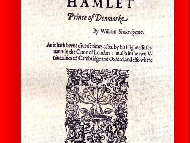 Первое издание «Гамлета». 1603 год.