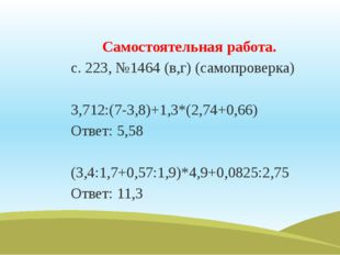 Самостоятельная работа. с. 223, №1464 (в,г) (самопроверка) 3,712:(7-3,8)+1,3