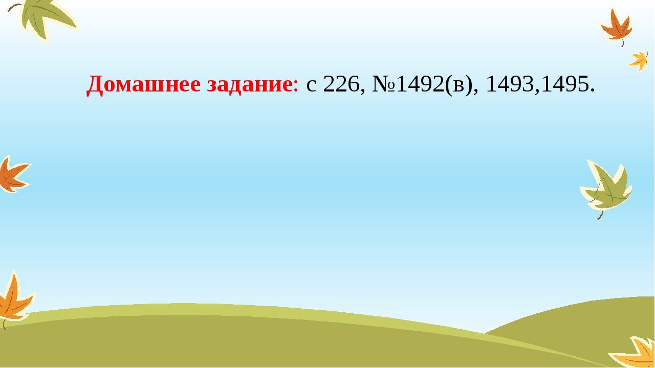Домашнее задание: с 226, №1492(в), 1493,1495.