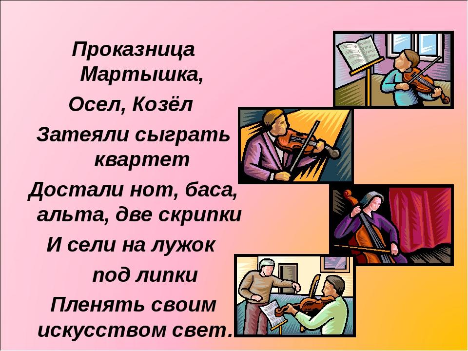 Проказница Мартышка, Осел, Козёл Затеяли сыграть квартет Достали нот, баса, а...