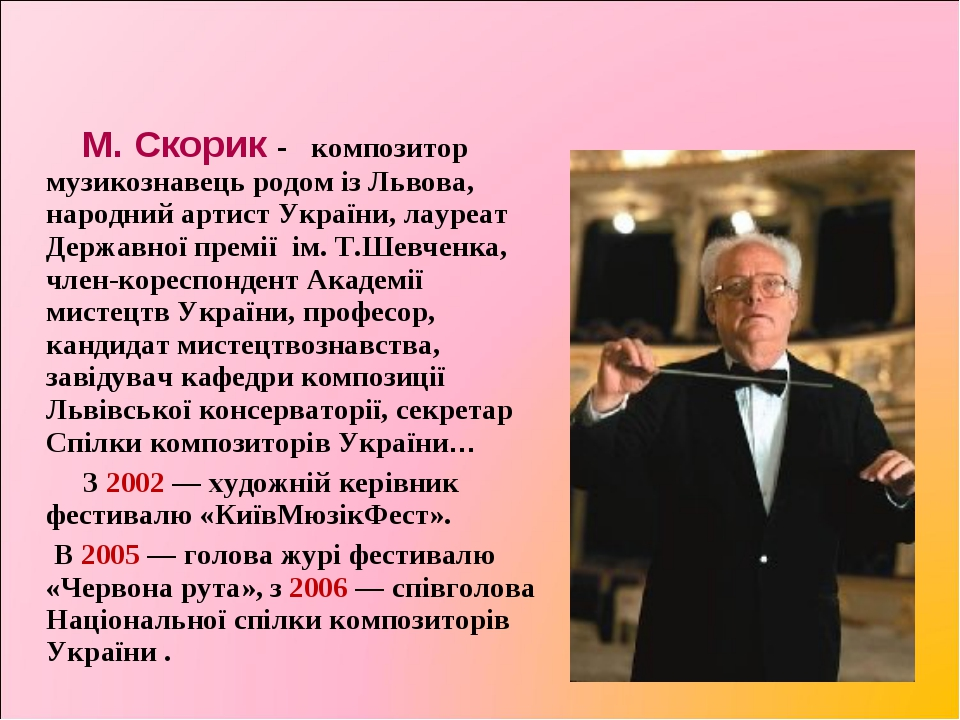 Миросла́в Миха́йлович Ско́рик М. Скорик - композитор музикознавець родом із Л...