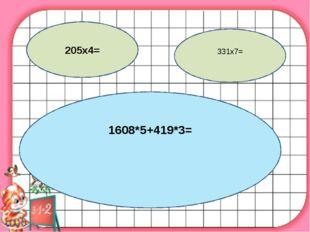 205х4= 331х7= 1608 5 1608*5+419*3=