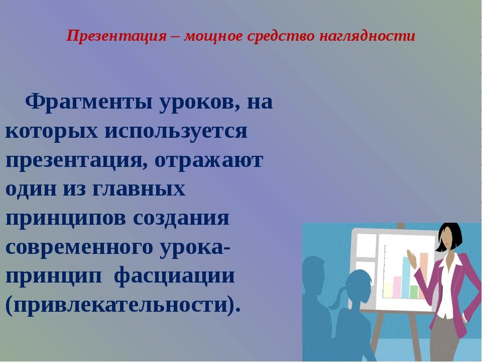 Презентация – мощное средство наглядности Фрагменты уроков, на которых исполь...