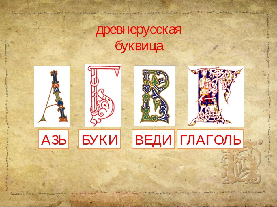древнерусский алфавит картинки слову