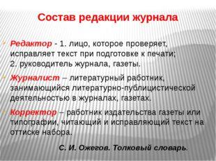 Состав редакции журнала Редактор - 1. лицо, которое проверяет, исправляет тек